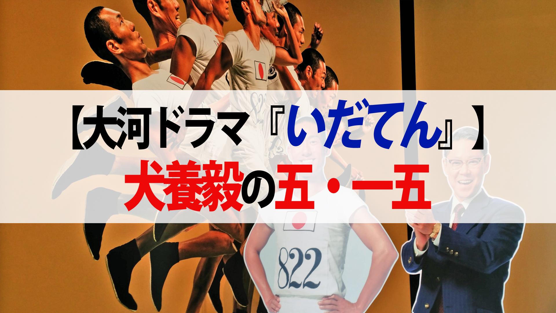 【いだてん『走れ大地を』】『犬養毅の五・一五』『前畑秀子の恋心』『素っ裸の水泳練習』第28回への反響まとめ