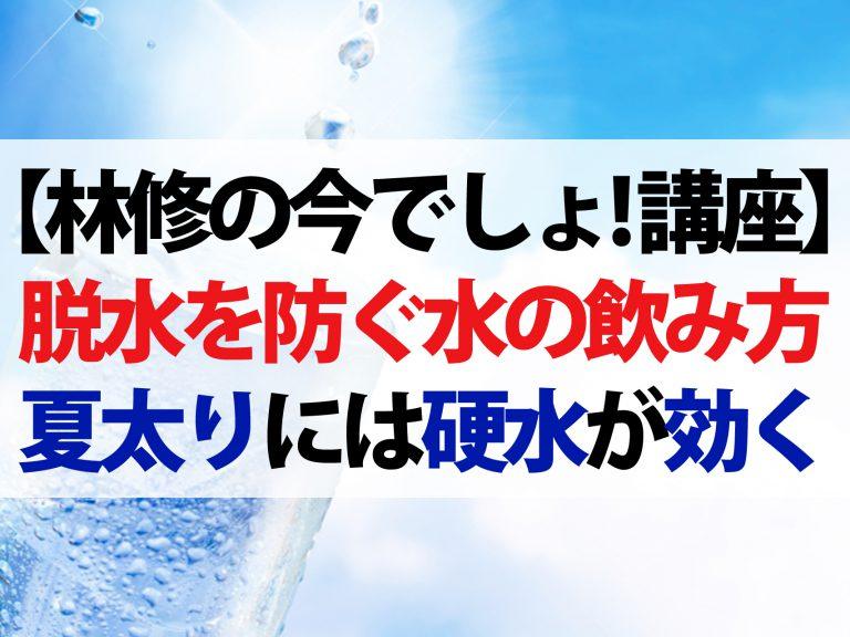 【林修の今でしょ!講座】正しい水の飲み方で隠れ脱水を防ぐ!熱中症予防から夏太り対策まで