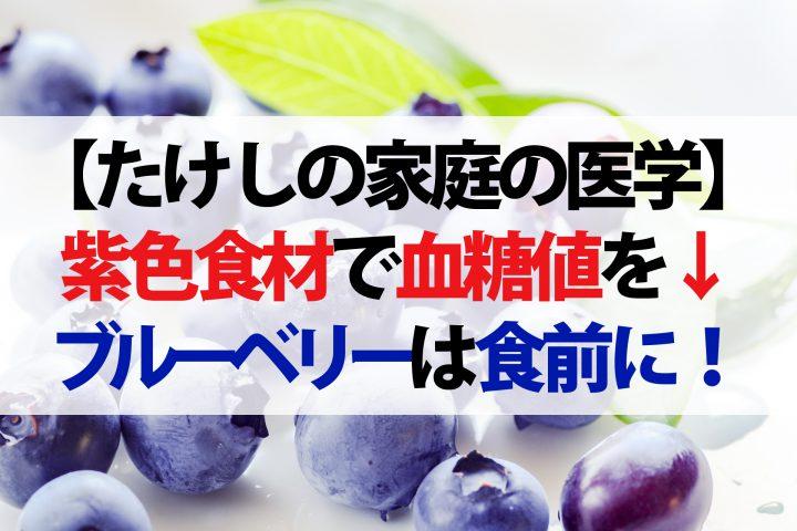 【たけしの家庭の医学】ブルーベリーの紫色で血糖値を上げにくくする!奥薗流レシピ『なすの塩漬け』