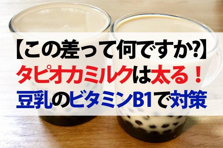 【この差って何ですか?】太りやすい夏スイーツランキング!タピオカミルクティーは太りやすい