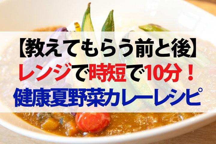 【教えてもらう前と後】夏野菜カレーの時短レシピ!電子レンジでたった10分【タケムラダイ】