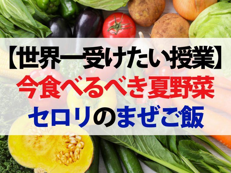 【世界一受けたい授業】今食べるべき北海道の夏野菜レシピ!セロリのまぜご飯|アイコのちゃんちゃん焼き