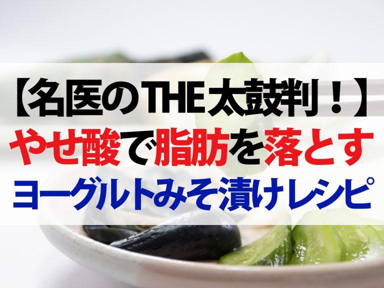 【名医のTHE太鼓判!】肥満撃退レシピ!ヨーグルト味噌漬けの作り方『やせ酸』で心臓の脂肪を落とす