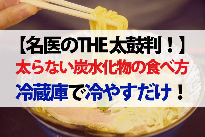 【名医のTHE太鼓判!】太らない血糖値が上がらない炭水化物の食べ方【冷蔵庫で冷やすだけ!】