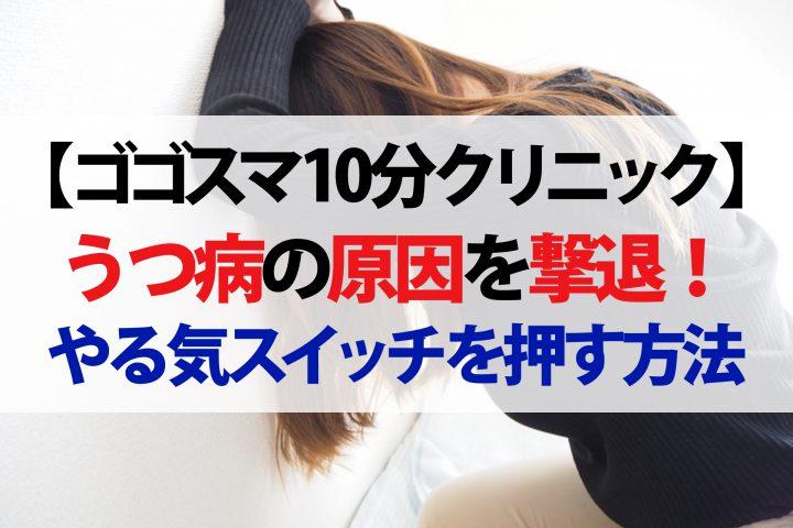 【ゴゴスマ】脳のやる気スイッチを押す5つの方法!だるさを撃退してうつ病を防ぐ