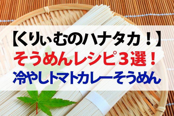 【ハナタカ優越館】プロが教えるそうめんレシピ3選!冷やしトマトカレーそうめん