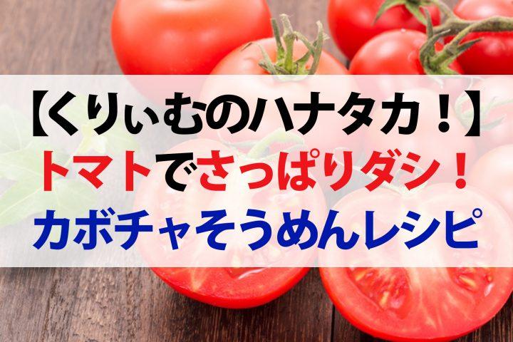 【ハナタカ優越館】トマトダシのレシピ!夏野菜の冷やしおでん&カボチャそうめん
