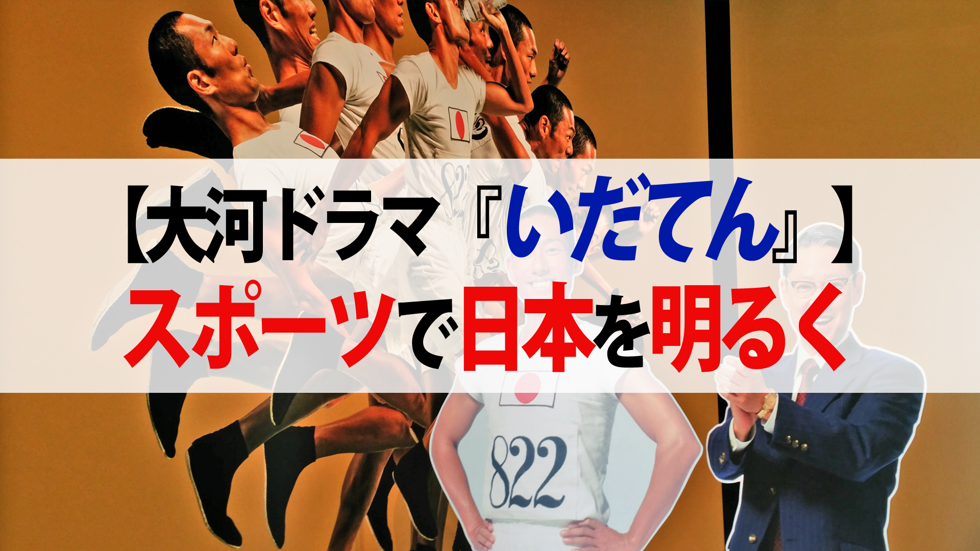 【いだてん『夢のカリフォルニア』】『ミュージカル大河』『スポーツで日本を明るく』『高石の覚悟』第29回への反響まとめ