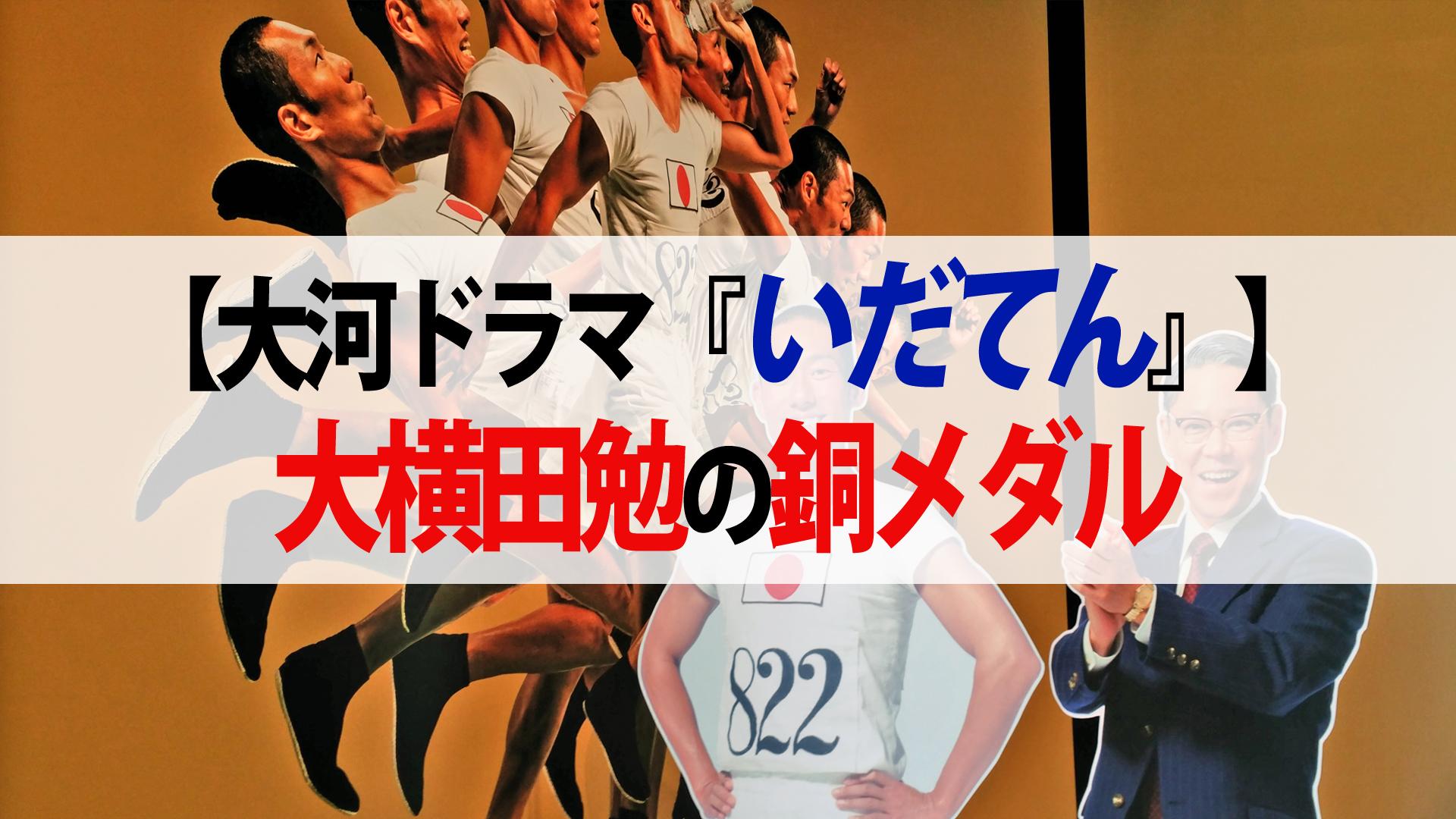 【いだてん『黄金狂時代』】『大横田勉の銅メダル』『実感放送』『発散できないモヤモヤ』第30回への反響まとめ
