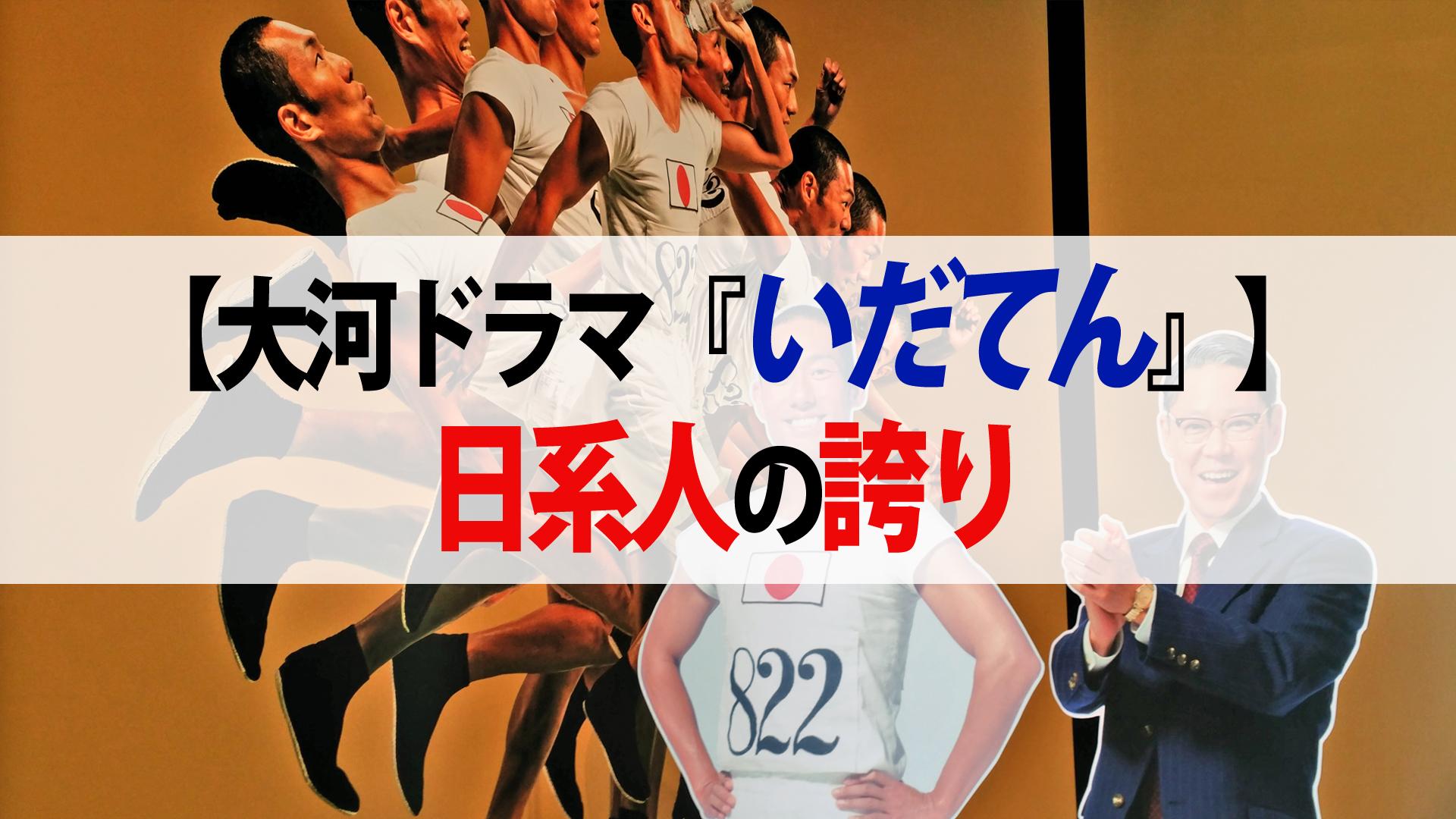 【いだてん『トップ・オブ・ザ・ワールド』】『前畑秀子の快挙』『日本泳法』『日系人の誇り』第31回への反響まとめ