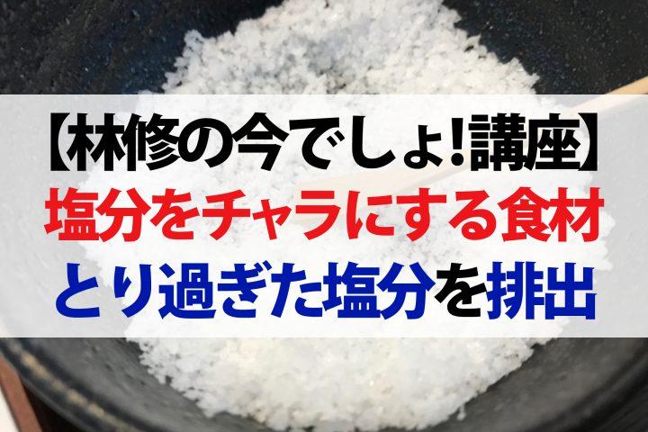 【林修の今でしょ!講座】塩分チャラ食材ランキング!とり過ぎた余分な塩分を排出