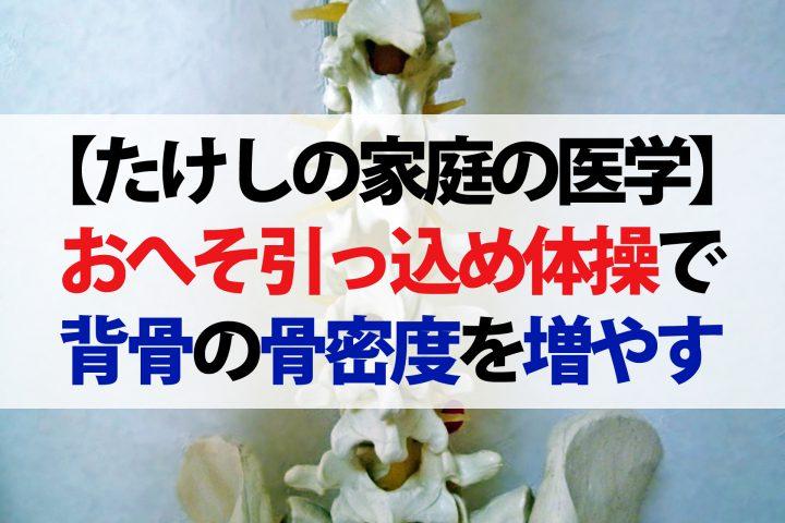 【たけしの家庭の医学】いつの間にか骨折を予防!1回30秒で背骨の骨密度を増やす方法