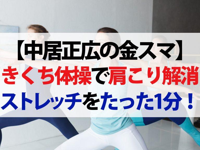 【金スマ】きくち体操で肩こりを1分で解消!3つの簡単ストレッチ