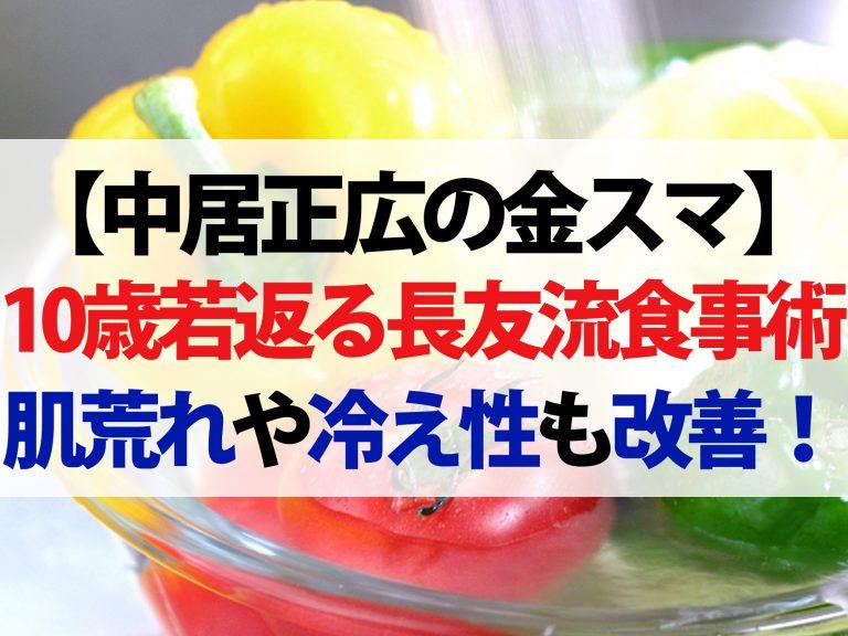 【金スマ】長友流食事術で10歳若返るレシピ!ダイエットや肌荒れ冷え性にも効果あり