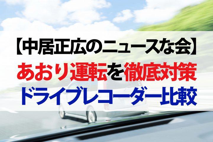 【中居正広のニュースな会】煽り運転に巻き込まれない方法!ドライブレコーダーの使い方