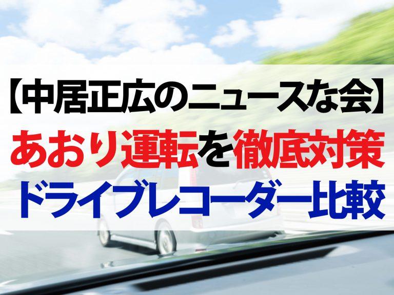 【中居正広のニュースな会】煽り運転に巻き込まれない方法|ドライブレコーダーの使い方