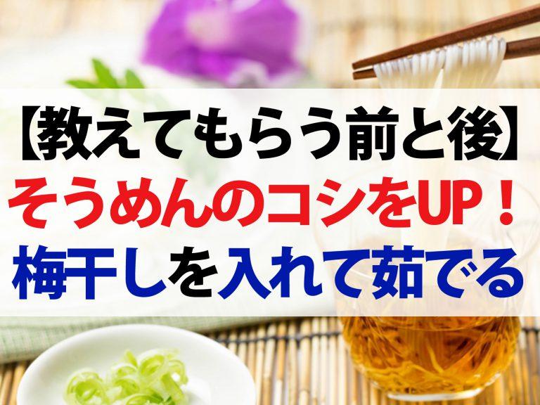 【教えてもらう前と後】そうめんが劇的に美味しくなる食べ方!そうめん茶漬けのレシピ