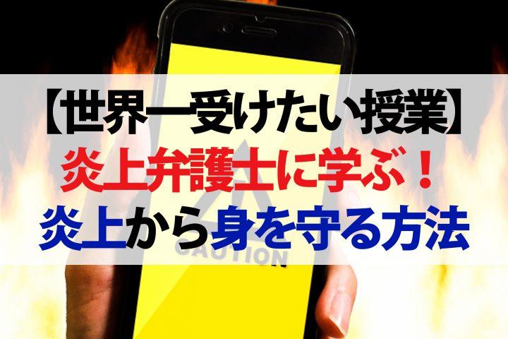 【世界一受けたい授業】唐澤貴洋弁護士の炎上被害に学ぶ!突然のネット炎上から身を守る方法
