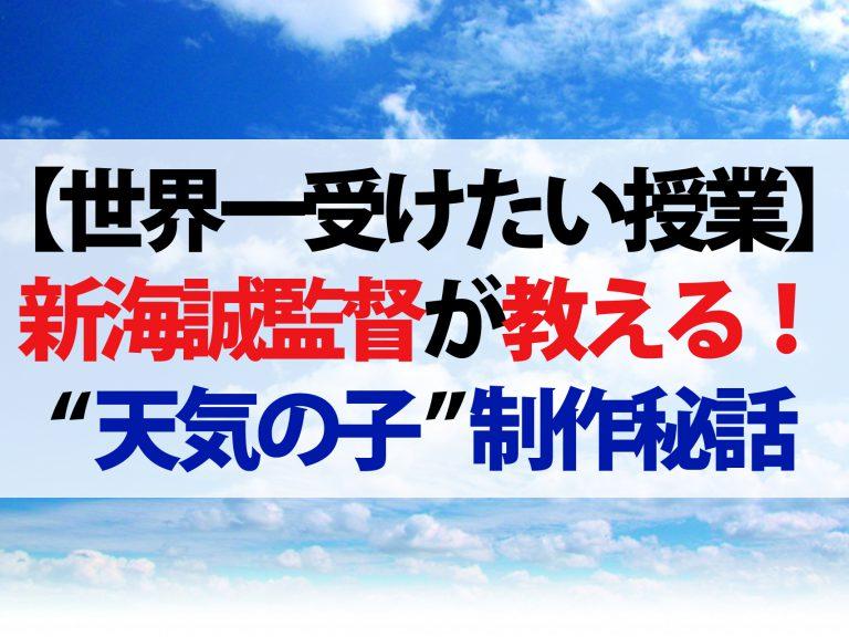 【世界一受けたい授業】『天気の子』新海誠監督が教える!世界から評価される映画の作り方