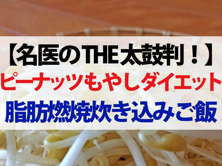 【名医のTHE太鼓判!】ピーナッツもやしは最高のダイエット食材!炊き込みご飯のレシピ