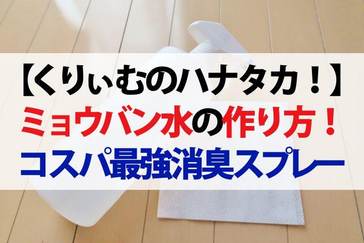 【ハナタカ優越館】ミョウバン水の作り方!コスパ最強で体臭にも効く消臭スプレー