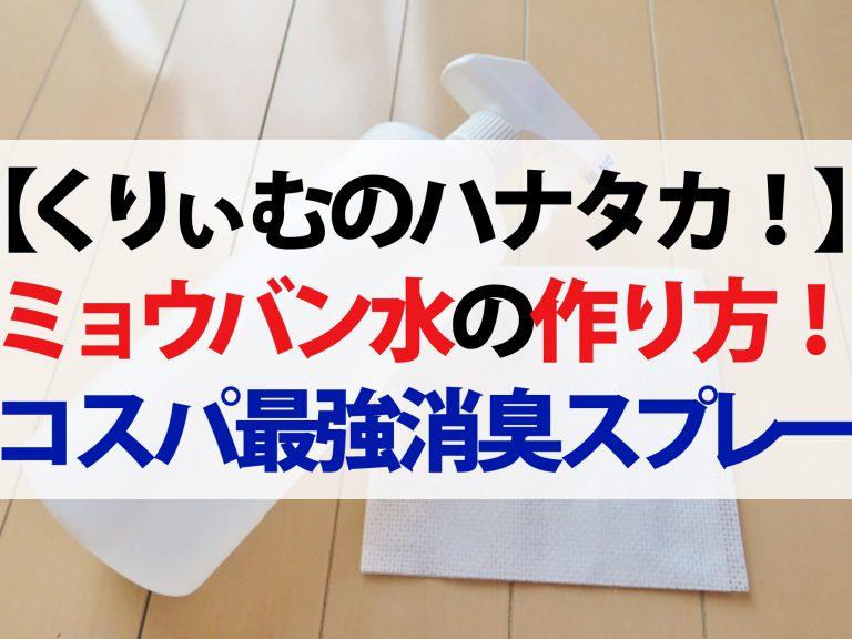 【ハナタカ優越館】コスパ最強消臭スプレーの作り方!体臭にも効くミョウバン水