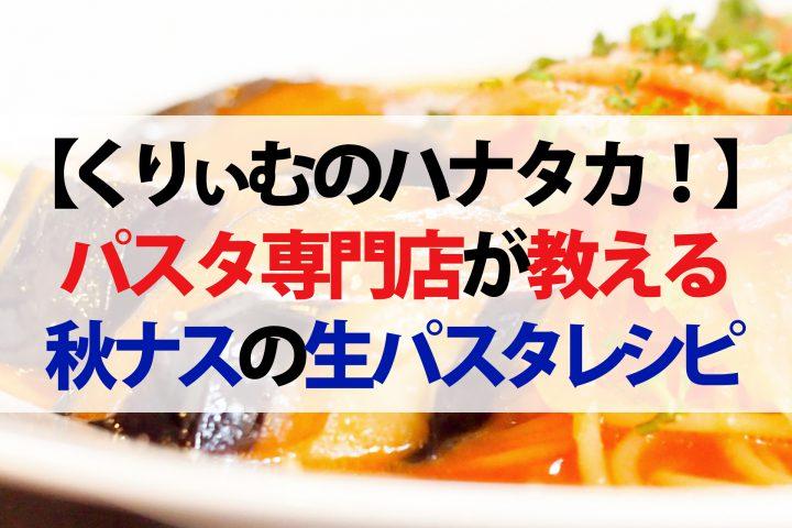 【ハナタカ優越館】パスタ専門店が教える生パスタレシピ!野菜クズと一緒に茹でろ