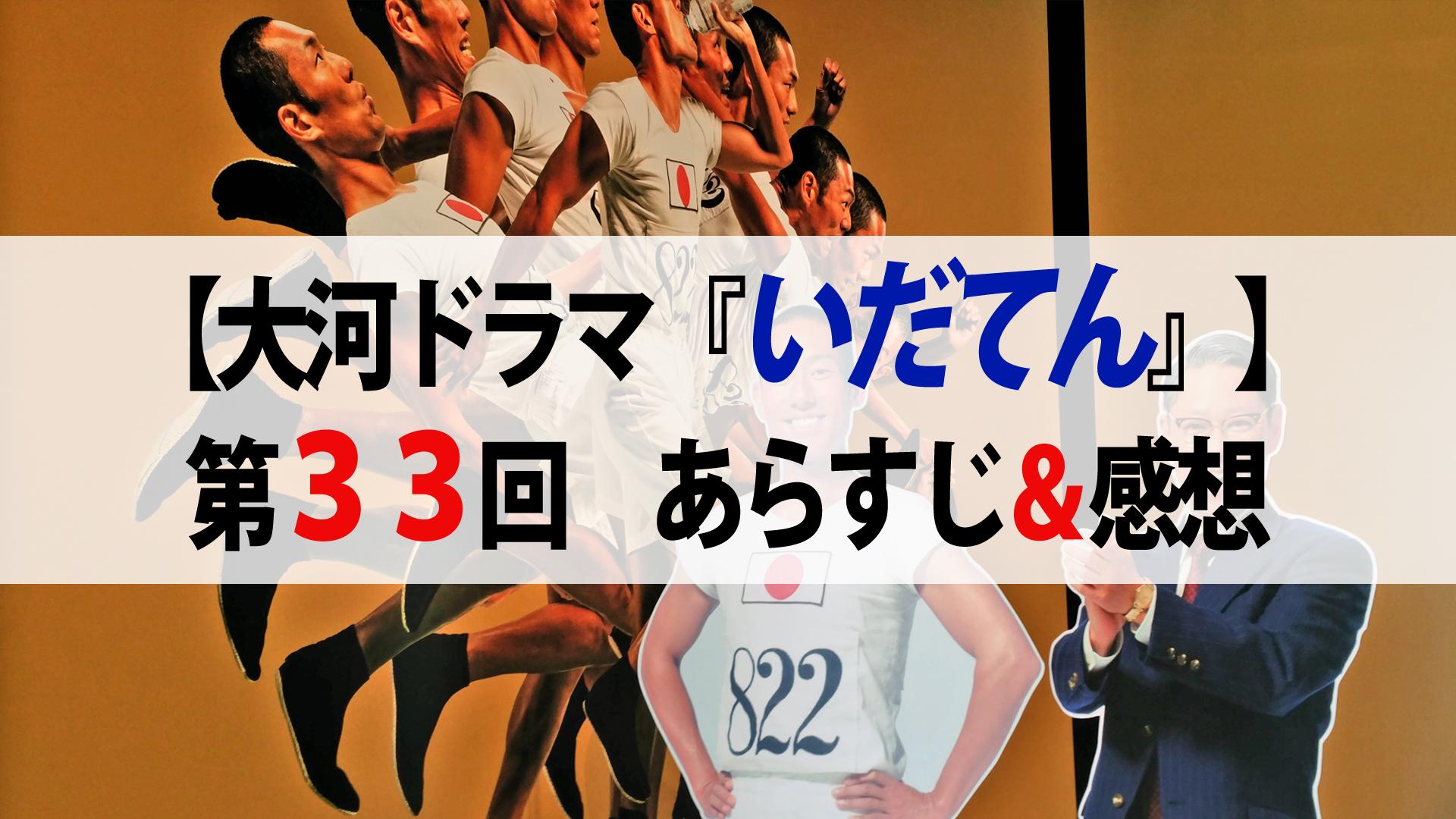 【大河ドラマ『いだてん』】第33回『仁義なき戦い』あらすじ&感想