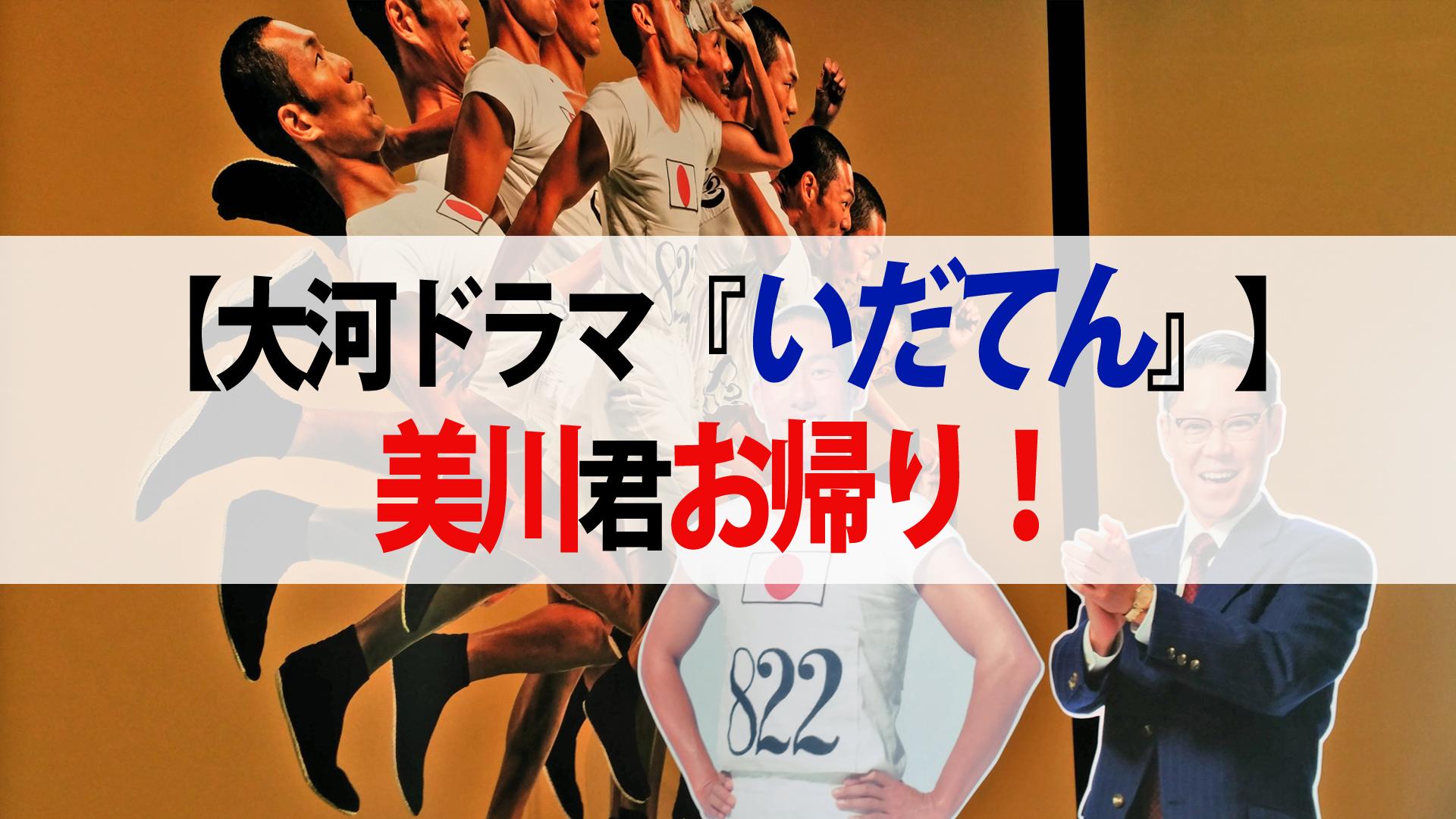【いだてん『仁義なき戦い』】『美川君お帰り!』『お願いムッソリーニ』『政治の道具』第33回への反響まとめ