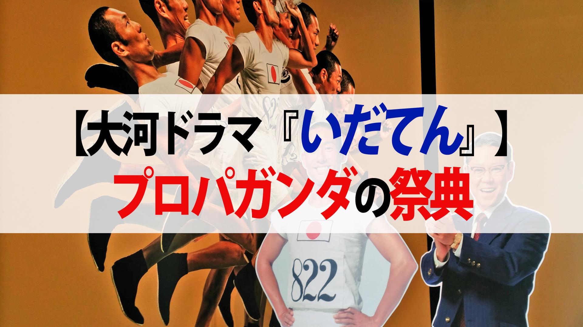 【いだてん『民族の祭典』】『プロパガンダの祭典』『日本初のマラソン金メダル』『シマからりくへ』第35回への反響まとめ