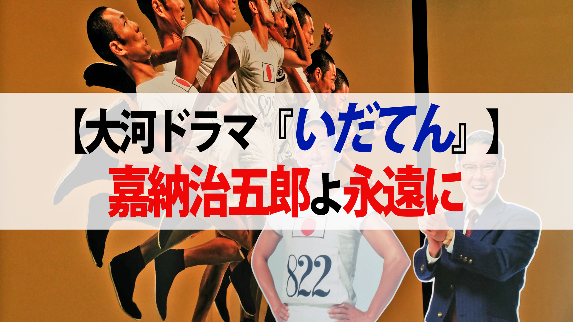 【いだてん『最後の晩餐』】『嘉納治五郎よ永遠に』『師弟の絆』『誇れる国へ』第37回への反響まとめ
