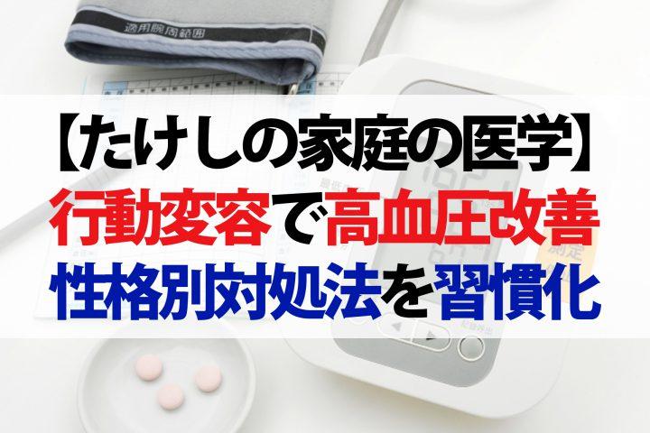 【たけしの家庭の医学】『行動変容』で高血圧を改善!性格に合った対処法を習慣化