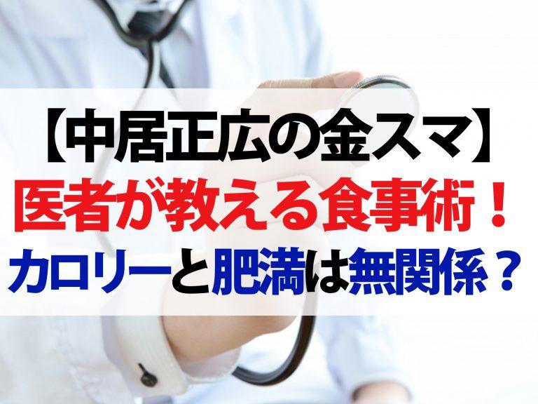 【金スマ】医師が教える正しい食事術第5弾!カロリーと肥満は関係ないって本当?