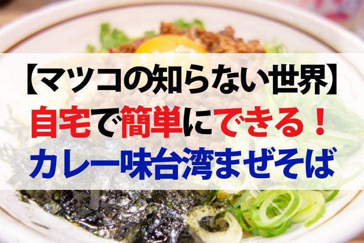 【マツコの知らない世界】カレー味台湾まぜそばレシピ!東京のおススメ専門店6選