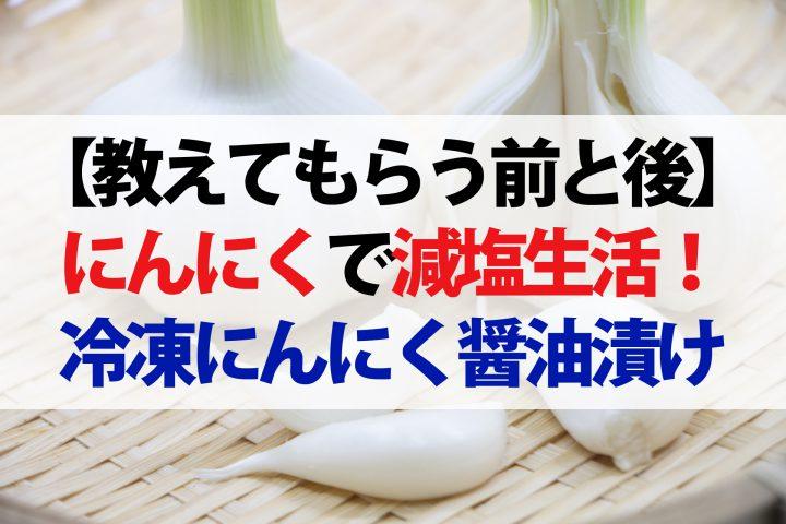 【教えてもらう前と後】凍らせにんにく醤油漬けレシピ!ニオイを簡単に消す方法も