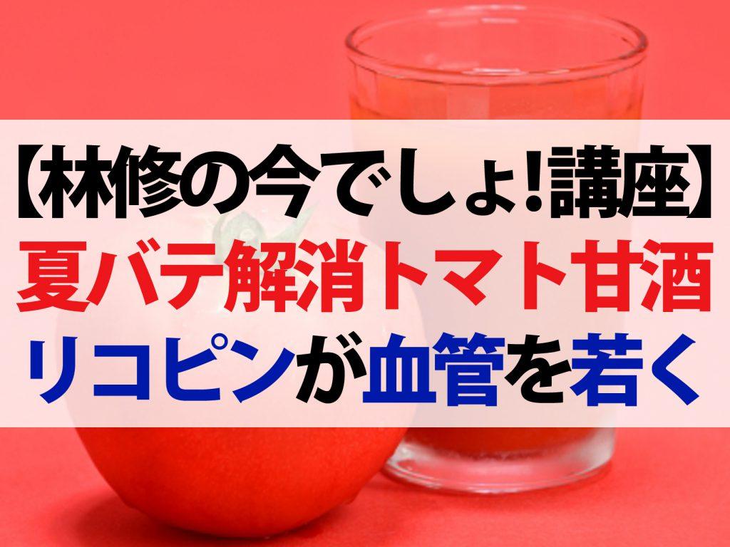 甘酒 トマト ジュース 効果