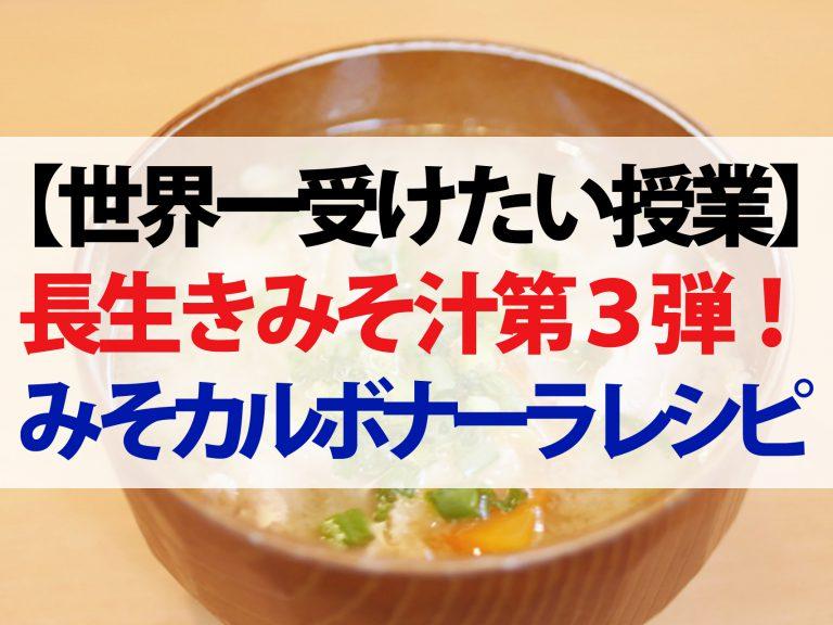 【世界一受けたい授業】長生きみそ汁第3弾レシピ!老化を遅らせシミやシワを防ぐ