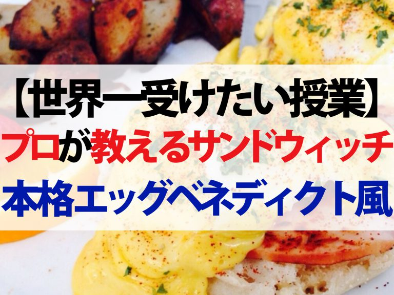 ホテル ニューオータニ レシピ