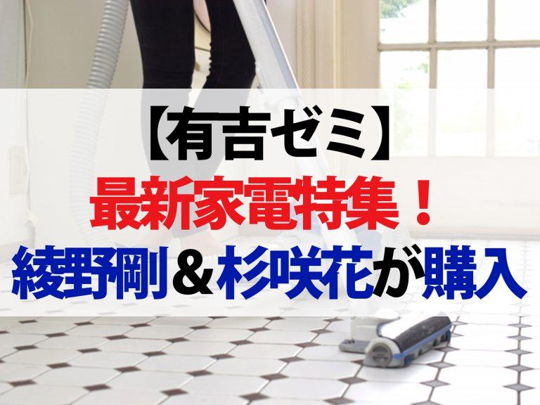 【有吉ゼミ】最新家電特集!綾野剛さん&杉咲花さんが本気で欲しがったのはコレ