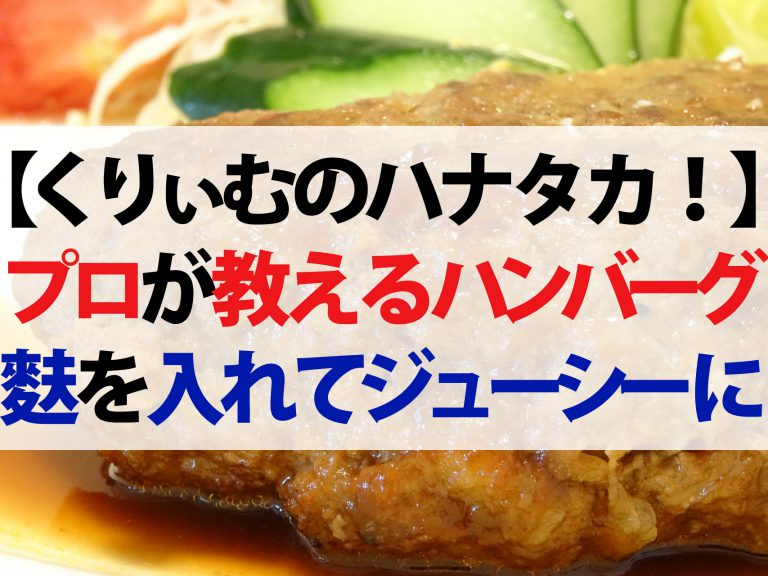 【ハナタカ優越館】プロが教えるジューシーハンバーグ!麩を入れて小麦粉をまぶす