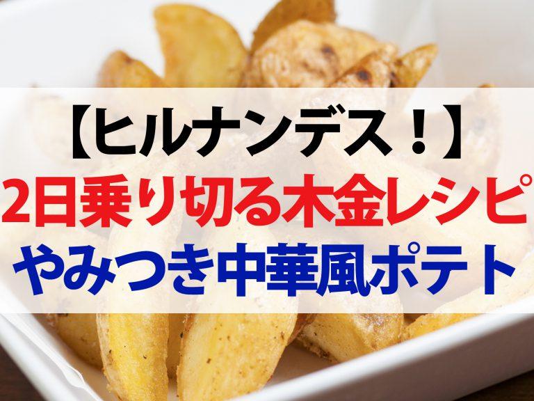 【ヒルナンデス】揚げない中華風ポテトの作り方|木金レシピまとめ(10月10日放送分)