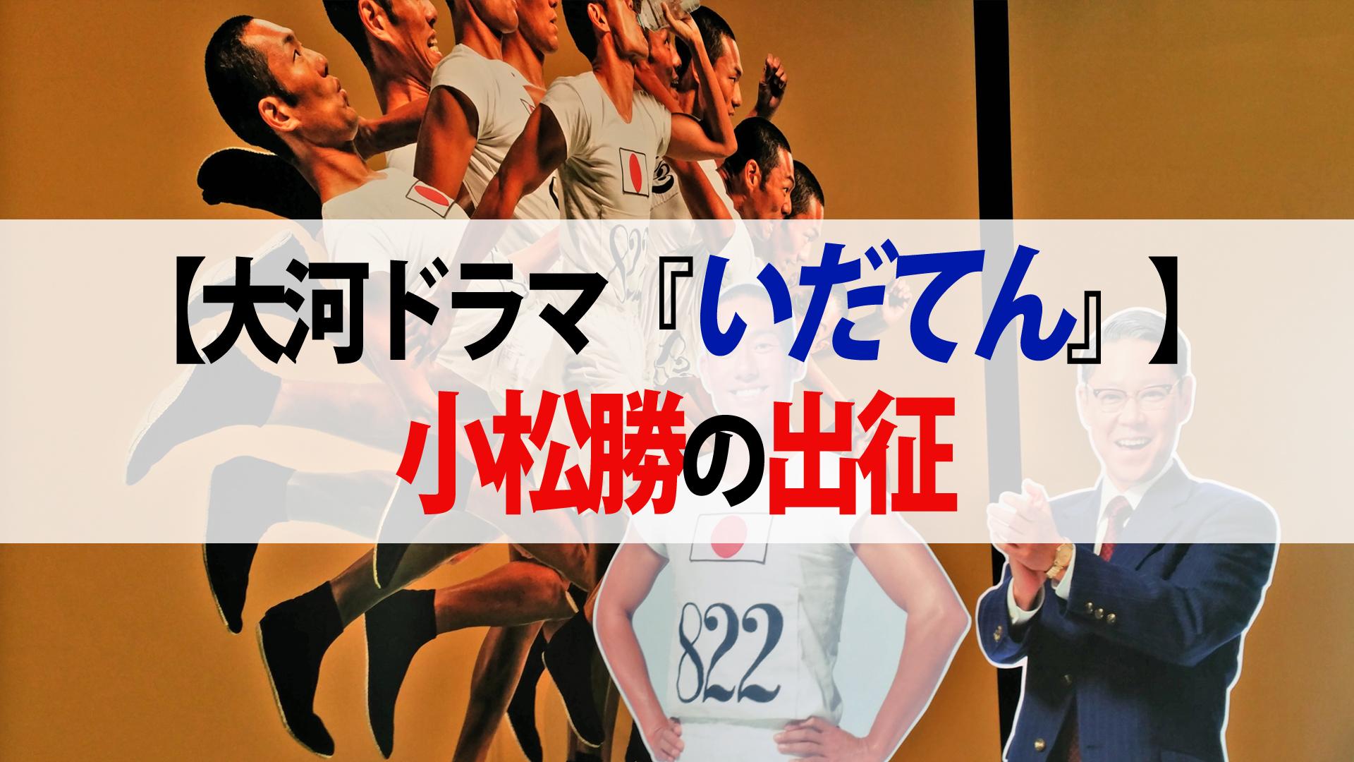 【いだてん『長いお別れ』】『小松勝の出征』『東京オリンピック返上』『志ん生倒れる』第38回への反響まとめ