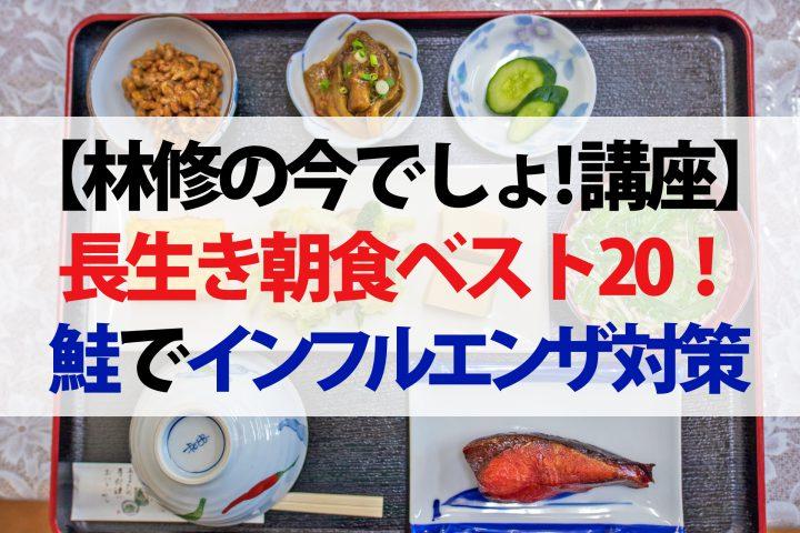 【林修の今でしょ!講座】秋の長生き朝食ベスト20!最強レシピから秋太り対策まで