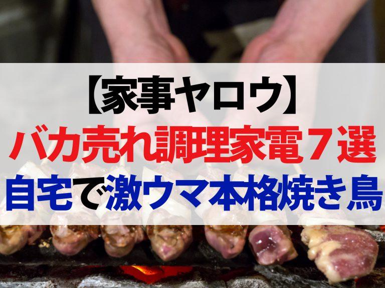 【家事ヤロウ】最新バカ売れ調理家電7選!自宅で本格焼き鳥メーカー
