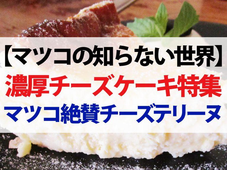 【マツコの知らない世界】激ウマ濃厚チーズケーキ5選!マツコ絶賛チーズテリーヌ