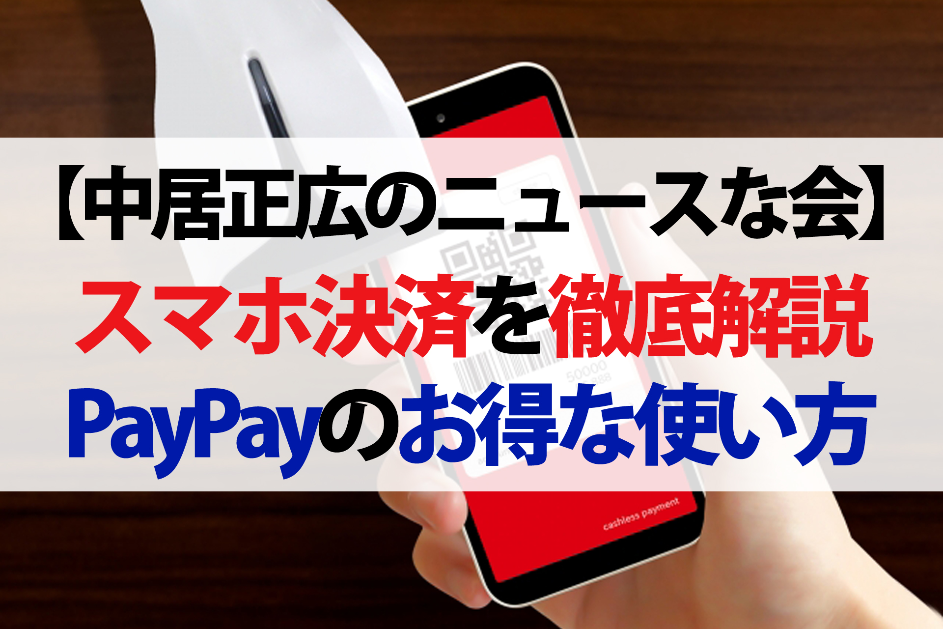 【中居正広のニュースな会】スマホ決済がイチからわかる!PayPayだとこんなにお得