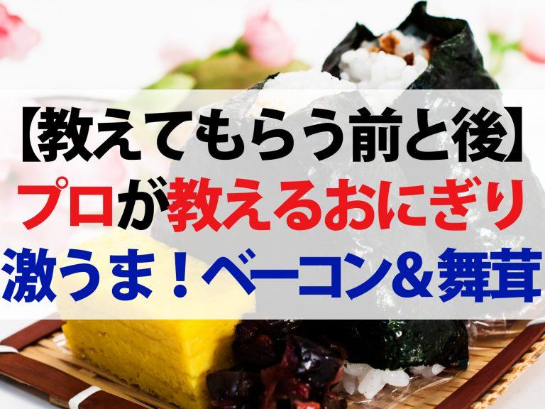 【教えてもらう前と後】行列店が教える絶品おにぎり!鮭マヨに柚子胡椒でプロの味