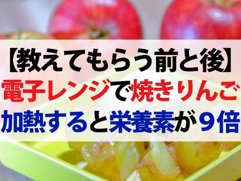 【教えてもらう前と後】電子レンジで焼きりんごのレシピ!加熱すると栄養素が9倍