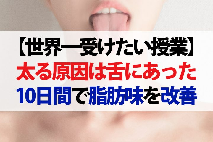 【世界一受けたい授業】脂肪味を改善して痩せ舌に!味覚を正常に戻してダイエット