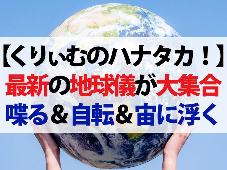 【ハナタカ優越館】専門店が教える最新地球儀!半永久的に回転&喋る&宙に浮く